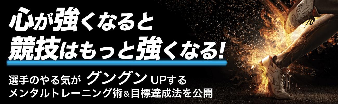 メンタルトレーニングの専門家/メンタルコーチ橋本祐輔のブログ